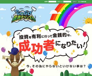 GoGo競馬チャンネル 口コミ・捏造・評価まとめ