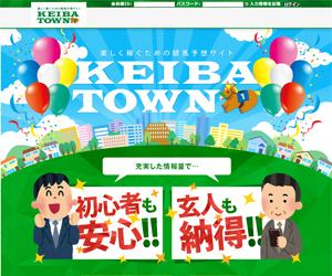 KEIBA TOWN 口コミ・捏造・評価まとめ