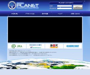 惑星馬探索社PLANET 口コミ・捏造・評価まとめ