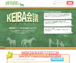 KEIBA会議 口コミ・捏造・評価まとめ