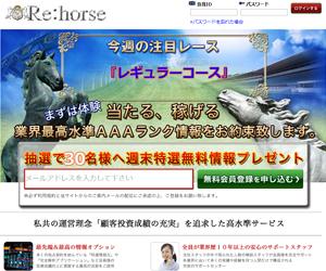 リホース(Re:horse) 口コミ・捏造・評価まとめ