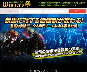 ウィナーズ(Winners) 口コミ・捏造・評価まとめ