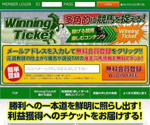 ウィニングチケット(Winning Ticket) 口コミ・捏造・評価まとめ