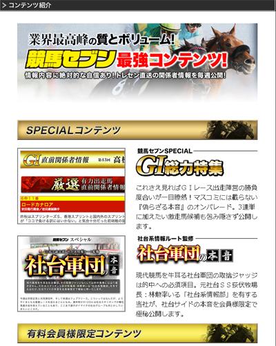 競馬セブン(KEIBA SEVEN) 競馬セブンコンテンツ