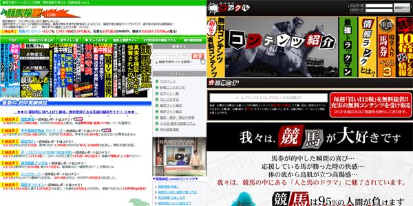 週刊競馬ナックル競馬検証.comと週刊競馬ナックルのトップページ比較
