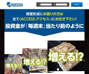 Access -アクセス- 口コミ・捏造・評価まとめ