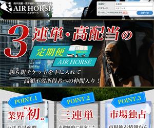 AIR HORSE 口コミ・捏造・評価まとめ