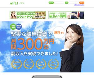 アプリ(APLI) 口コミ・捏造・評価まとめ