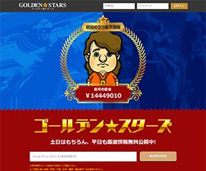 GOLDEN★STARS(ゴールデン★スターズ) 口コミ・捏造・評価まとめ