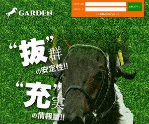 Garden -ガーデン- 口コミ・捏造・評価まとめ