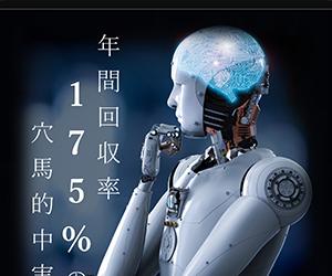 穴馬量産AI超人 口コミ・捏造・評価まとめ