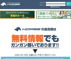 Horse -ホース- 口コミ・捏造・評価まとめ