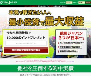 競馬ジャパン(KEIBA JAPAN) 口コミ・捏造・評価まとめ