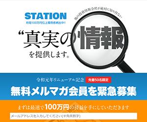 STATION(ステーション) 口コミ・捏造・評価まとめ