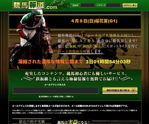 競馬報道.com 口コミ・捏造・評価まとめ