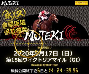 MUTEKI(ムテキ) 口コミ・捏造・評価まとめ
