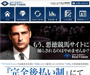 リアルビジョン(Real Vision) 口コミ・捏造・評価まとめ