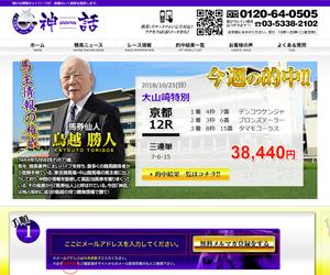 株式会社神話(SHINWA) 口コミ・捏造・評価まとめ