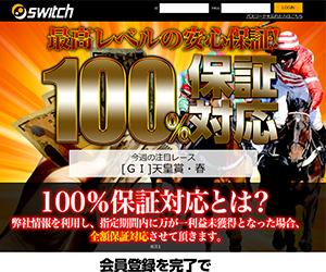 switch(スイッチ) 口コミ・捏造・評価まとめ