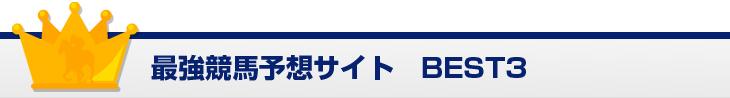 最強競馬予想サイト BEST3
