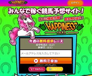HAPPINESS(ハピネス) 口コミ・捏造・評価まとめ